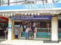 Ресторан Nang Nual Таиланде